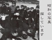 昭和の写真探しています